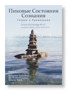 Cover Peak States of Consciousness in Russian