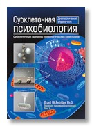 Subcellular Psychobiology cover in Russian
